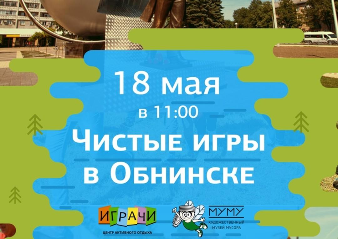 Чистые игры в Обнинске