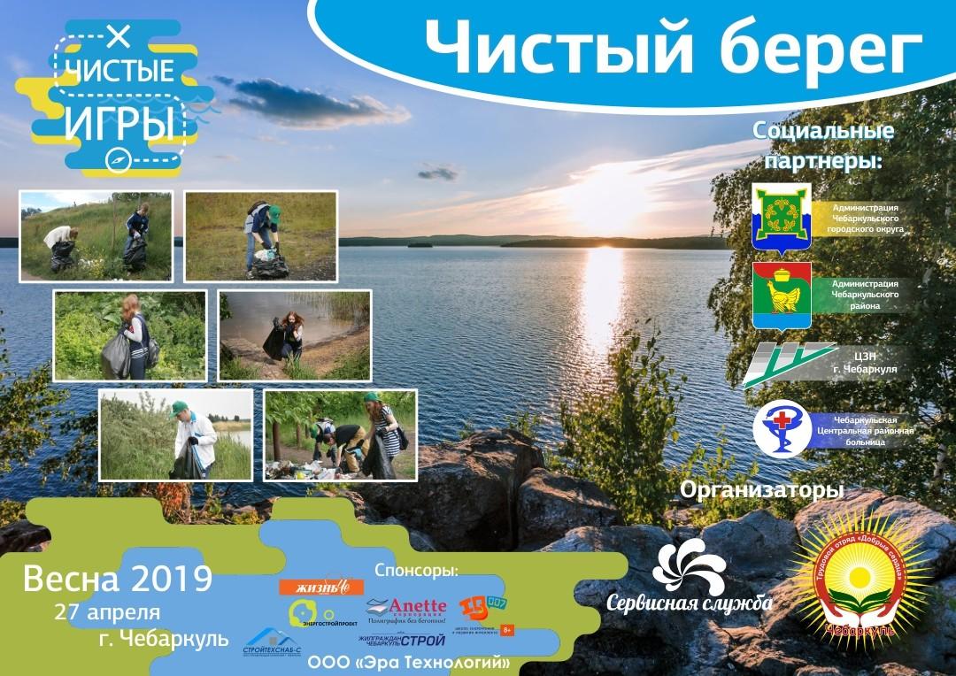 Чистые игры на берегу озера Чебаркуль - 2