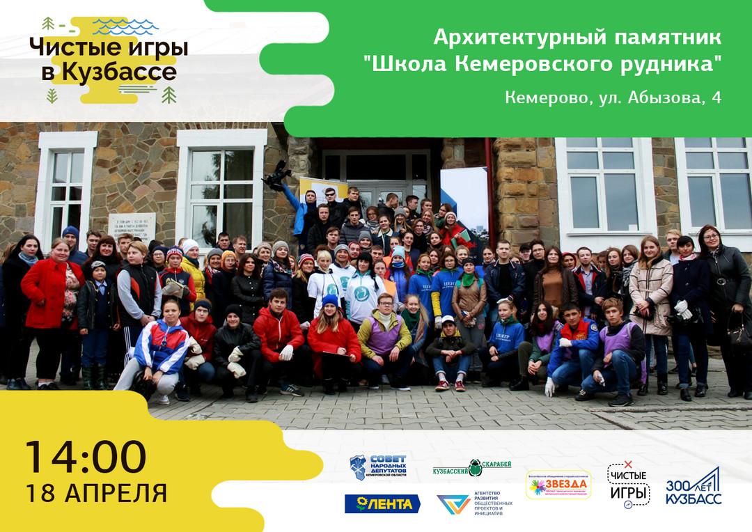 Чистые игры в Кемерово