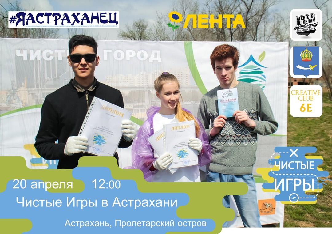Чистые Игры в Астрахани