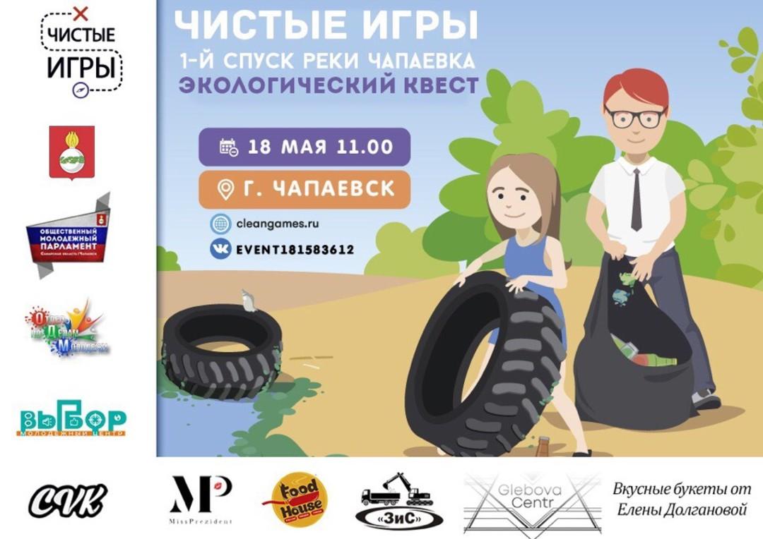 Чистые игры в Чапаевске