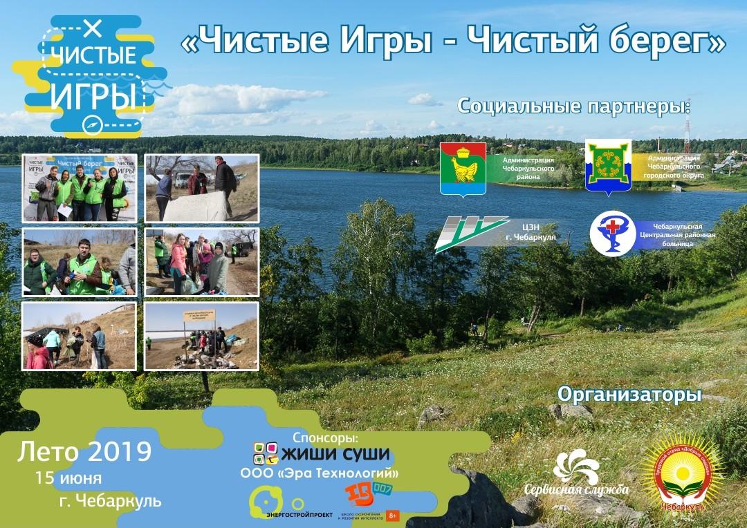 Чистые игры на берегу озера Чебаркуль - 3
