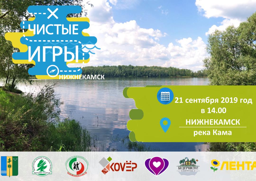 Чистые Игры на реке Кама
