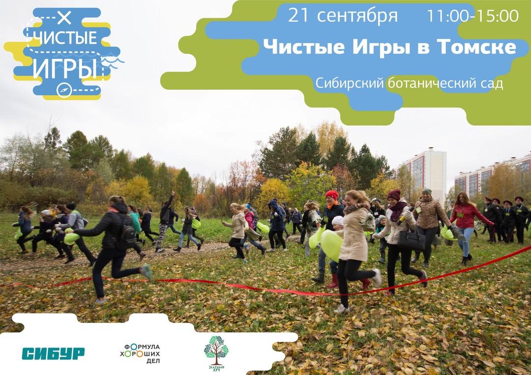 Чистые Игры в Томске