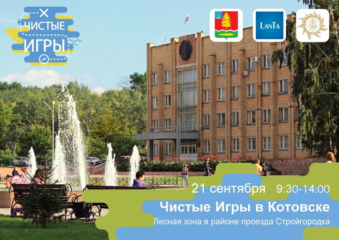 Чистые Игры в Котовске