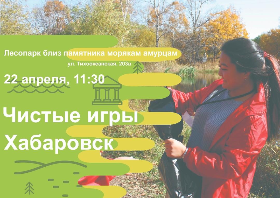Чистые игры. Хабаровск
