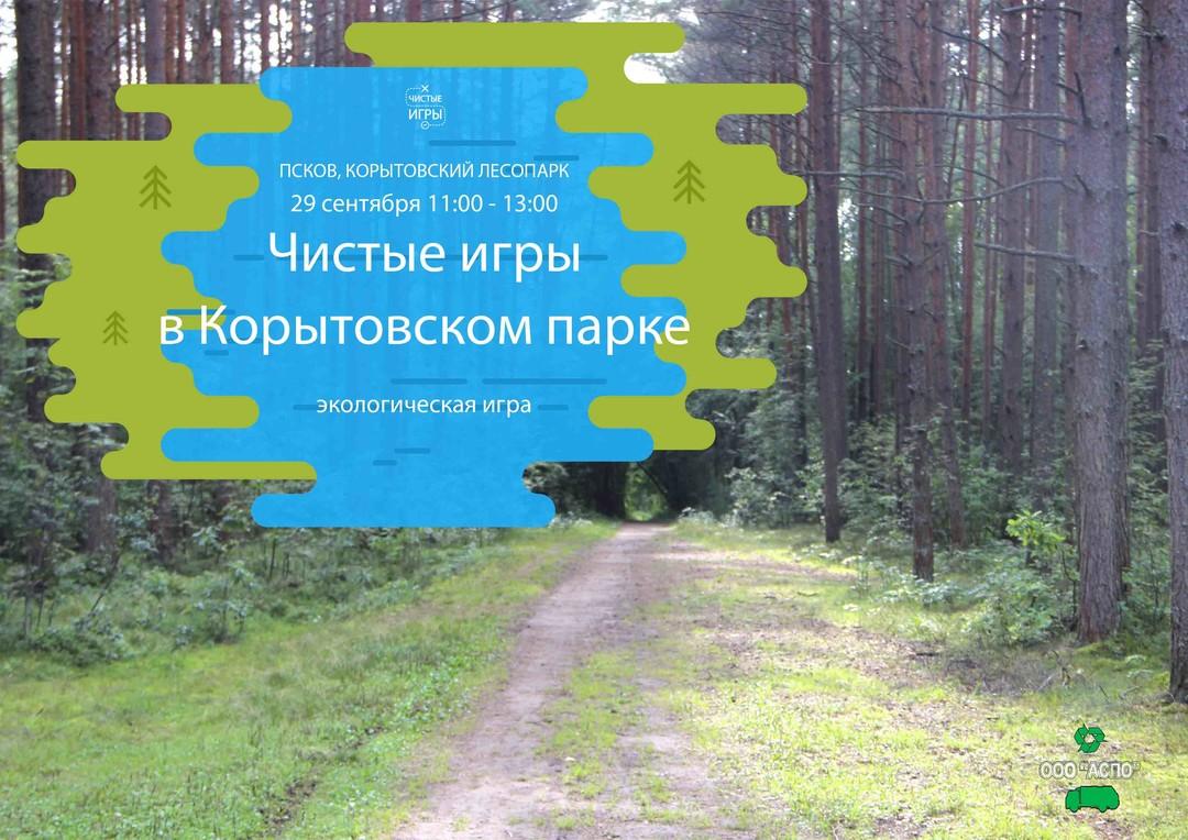 Чистые игры в Корытовском парке